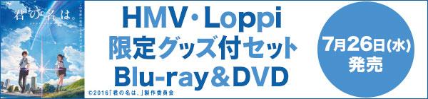 君の名は。DVD&ブルーレイ発売決定!