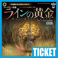 びわ湖ホールプロデュースオペラ 『ラインの黄金』