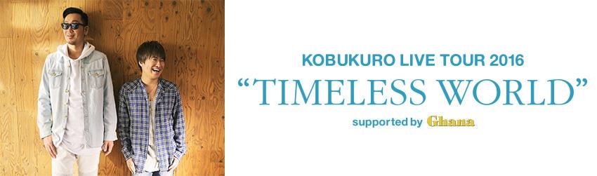 KOBUKURO LIVE TOUR 2016