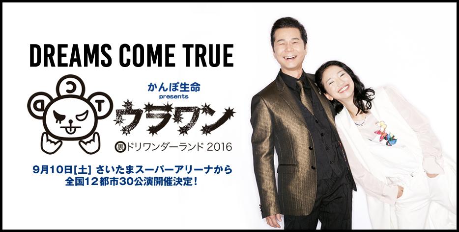 かんぽ生命Presents DREAMS COME TRUE 裏ドリワンダーランド 2016