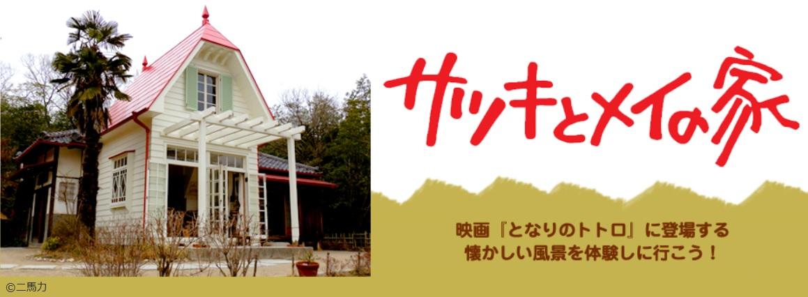 サツキとメイの家(5月)