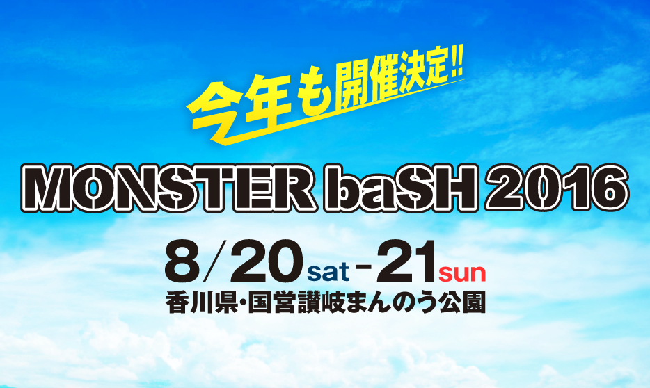 MONSTER baSH 2016
