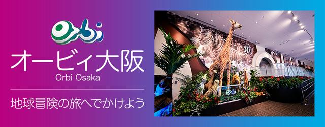 オービィ大阪(Orbi Osaka)