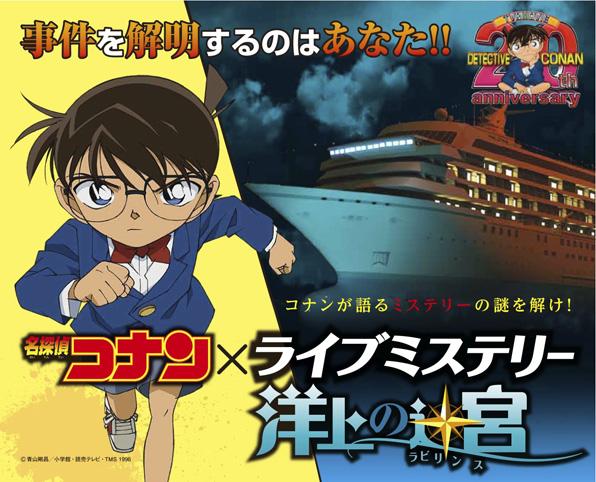 名探偵コナン×ライブミステリー ~洋上の迷宮(ラビリンス)~