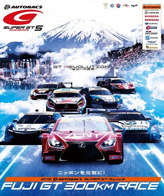 AUTOBACS SUPER GT Rd.5