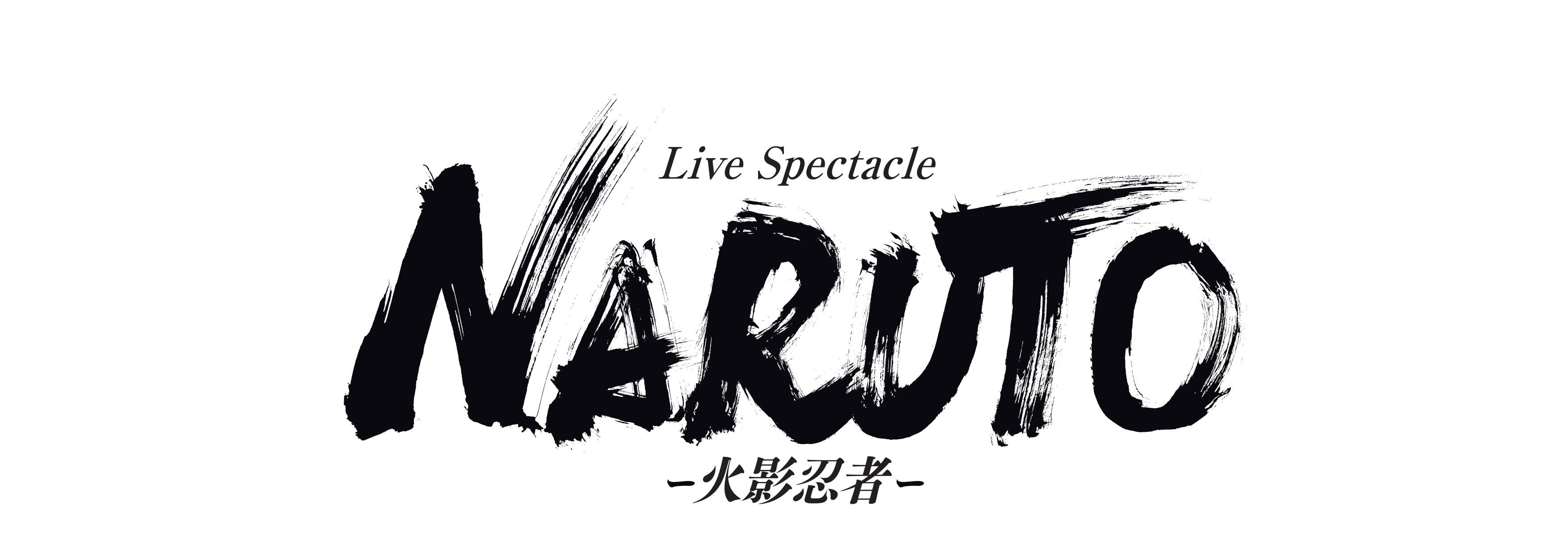 ライブ・スペクタクル「NARUTO-ナルト-」ワールドツアー