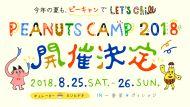 PEANUTS CAMP 2018(ピーナッツキャンプ)