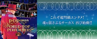 ポップサーカス 和歌山公演