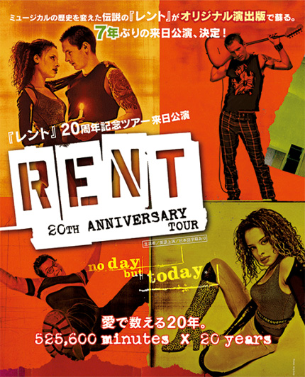 『RENT』20周年記念ツアー 来日公演