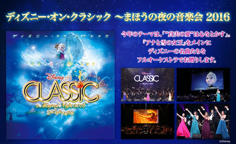 ディズニー・オン・クラシック 〜まほうの夜の音楽会 2016
