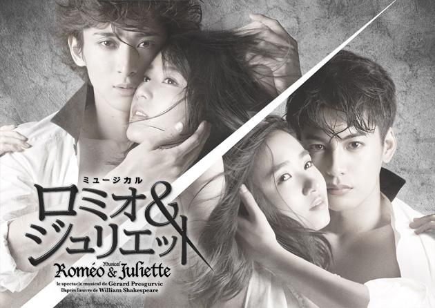 ミュージカル『ロミオ&ジュリエット』