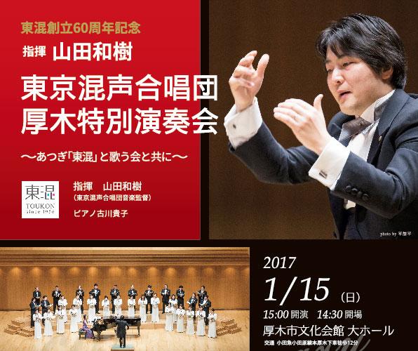 東混創立60周年記念 山田和樹指揮 東京混声合唱団厚木特別演奏会