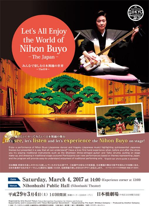 みんなで楽しむ日本舞踊の世界 〜THE日本〜