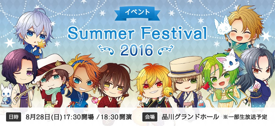 夢王国と眠れる100人の王子様 Summer Festiva