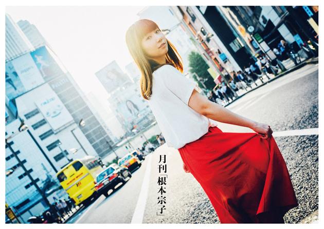 月刊「根本宗子」第13号『夢と希望の先』