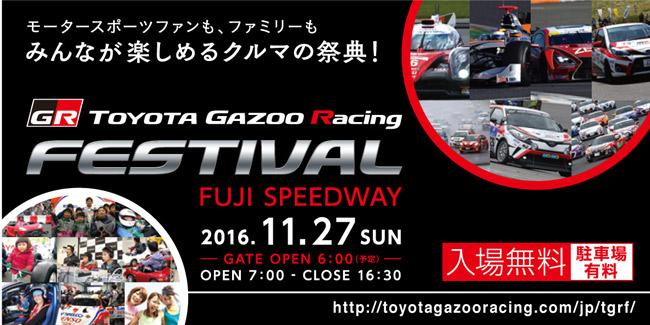 TOYOTA GAZOO Racing FESTIVAL2016