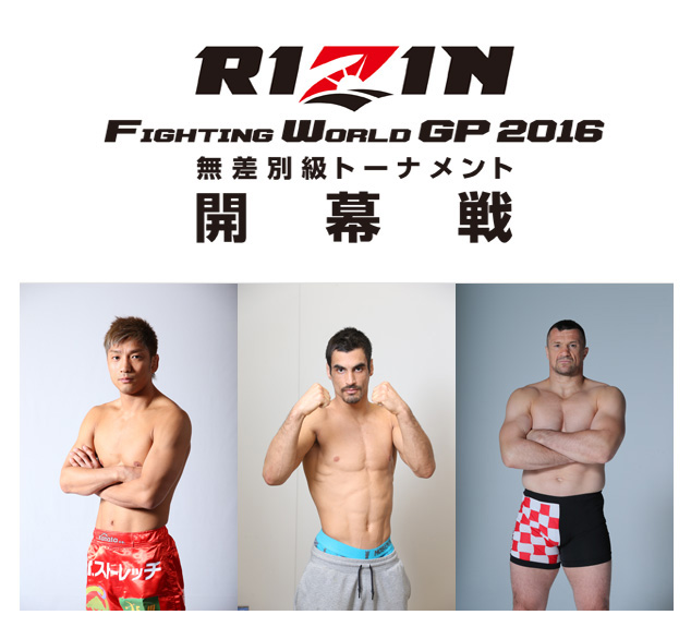 RIZIN FIGHTING WORLD GRAND-PRIX 2016 無差別級トーナメント 2nd ROUND