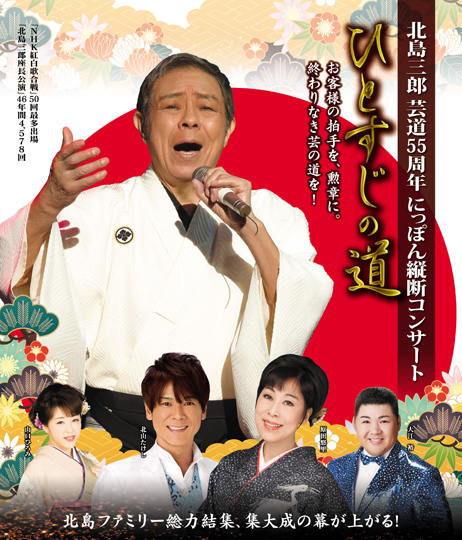 北島三郎芸道55周年 にっぽん縦断コンサート「ひとすじの道」