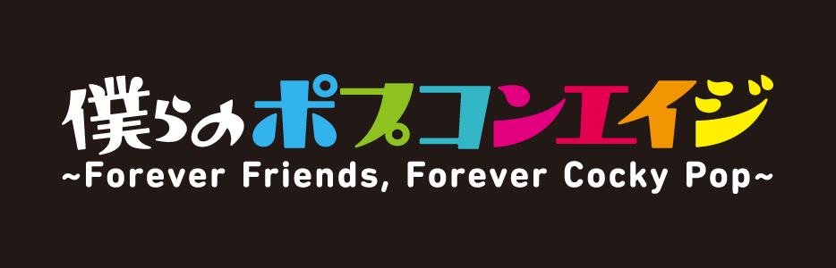 僕らのポプコンエイジ2017 〜Forever Friends, Forever Cocky Pop〜