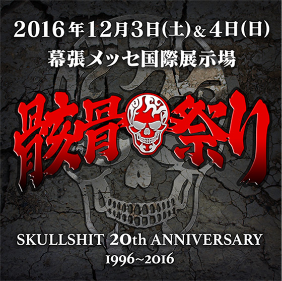 SKULLSHIT 20th Anniversary「骸骨祭り」