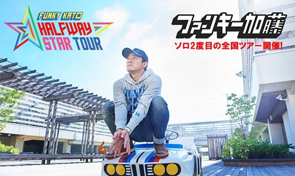 ファンキー加藤「HALFWAY STAR TOUR」