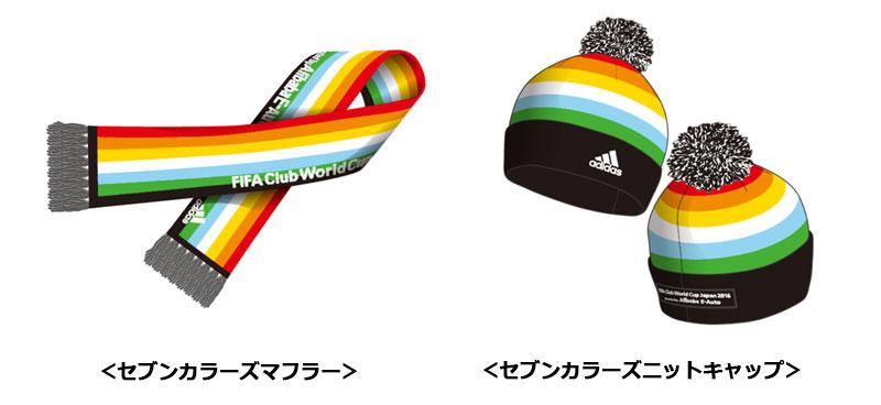 FIFA Club World Cup Japan 2016大会公式「adidasセブンカラーズアイテム」