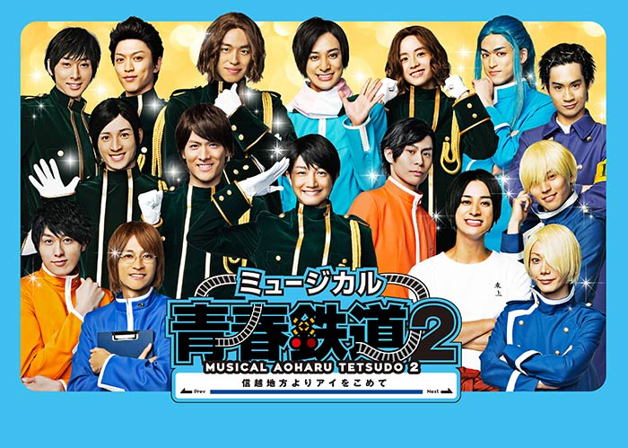 ミュージカル『青春-AOHARU-鉄道』2 ~信越地方よりアイをこめて~