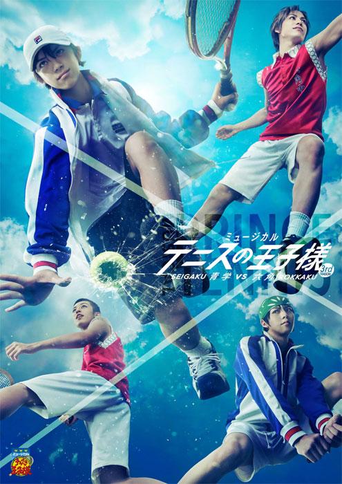 ミュージカル『テニスの王子様』3rdシーズン 青学vs六角