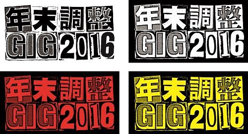年末調整GIG 2016