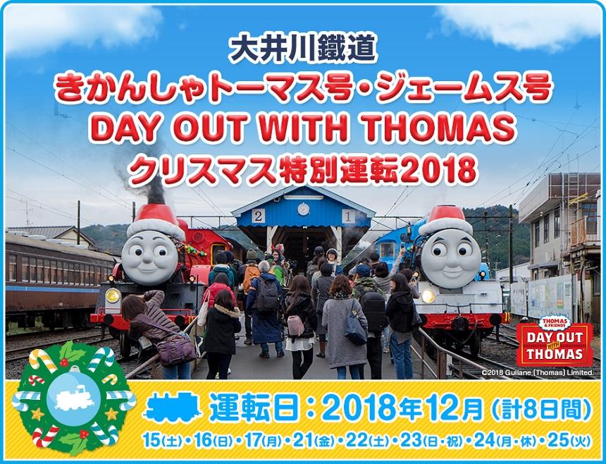 きかんしゃトーマス号 きかんしゃジェームス号 クリスマス特別運転2016