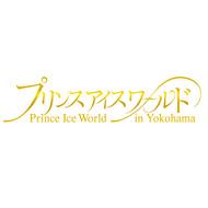 プリンスアイスワールド2017 in YOKOHAMA