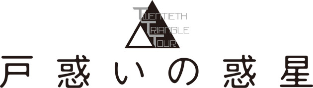 TWENTIETH TRIANGLE TOUR 戸惑いの惑星