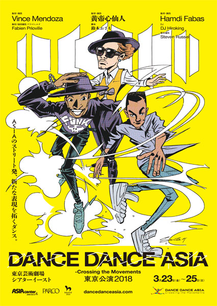 DANCE DANCE ASIA ーCrossing the Movements 東京公演2018