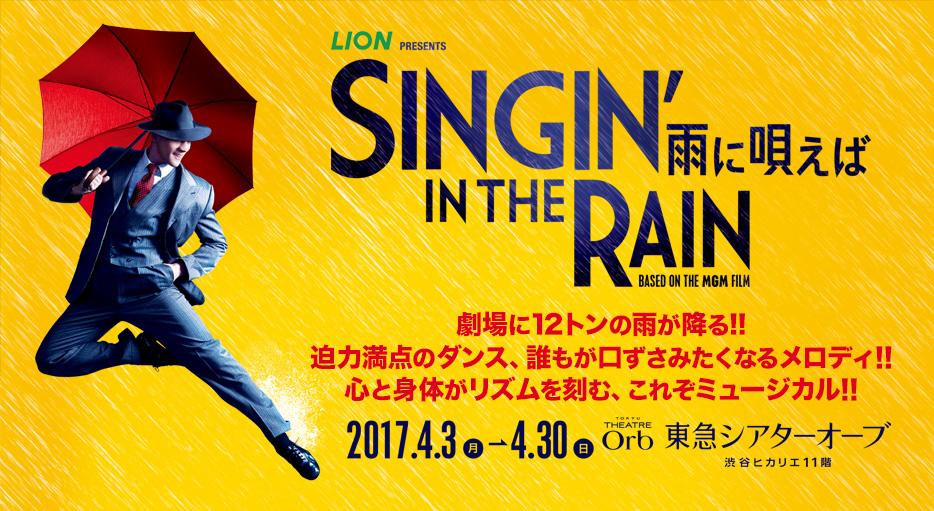 SINGIN'IN THE RAIN 〜雨に唄えば〜
