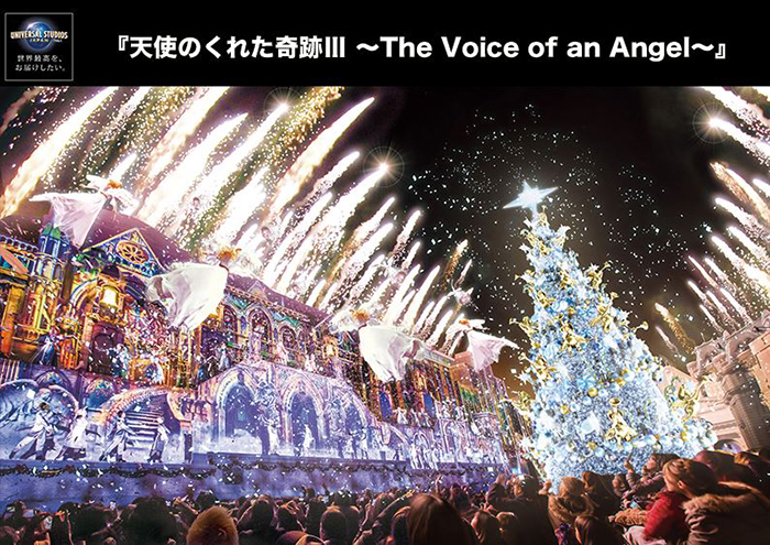 ユニバーサル・スタジオ・ジャパン™『天使のくれた奇跡Ⅲ ~The Voice of an Angel~』特別鑑賞エリア入場券
