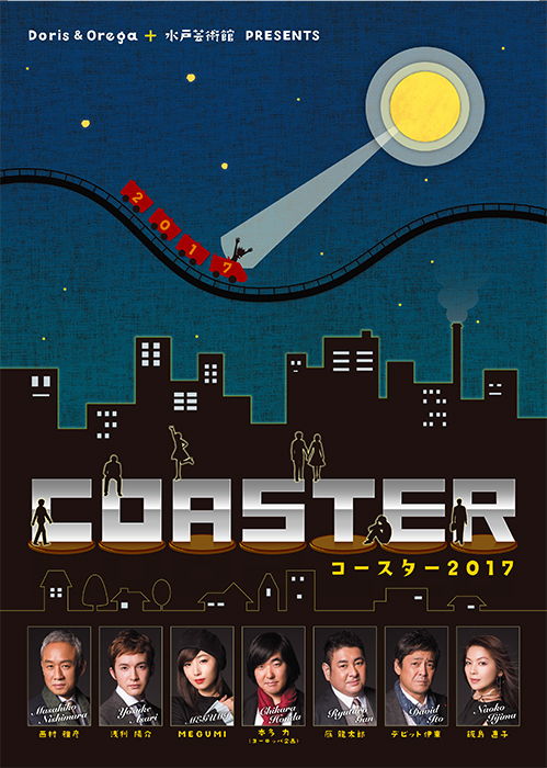 『COASTER2017 』