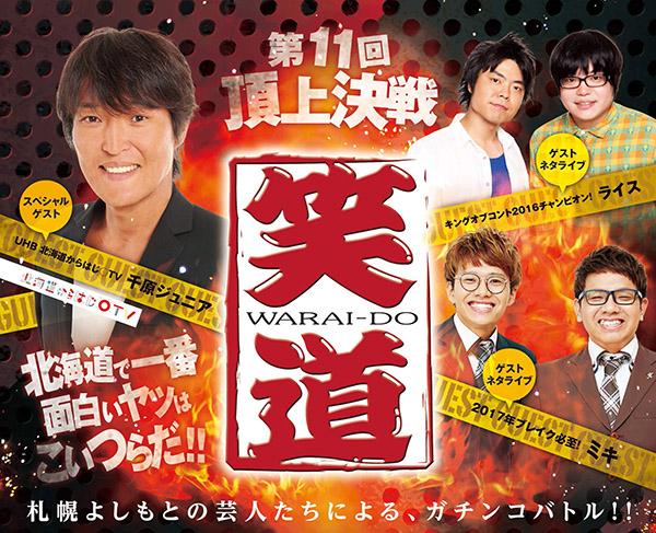 笑道(WARAI-DO)【第11回笑道頂上決戦】