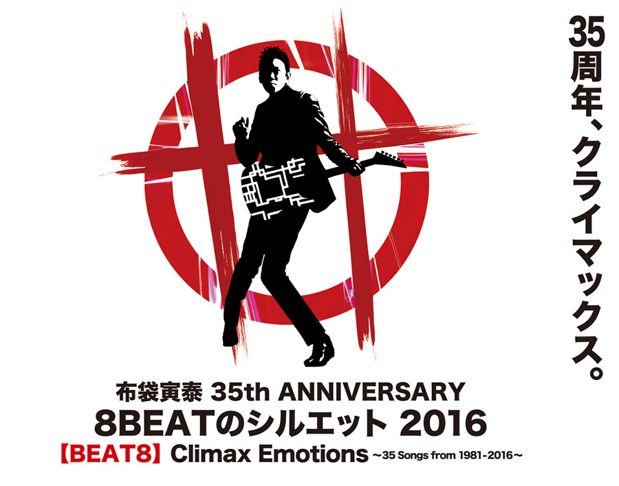 �z�ܓБׁyBEAT 8�zClimax Emotions �`35 Songs from 1981-2016�`