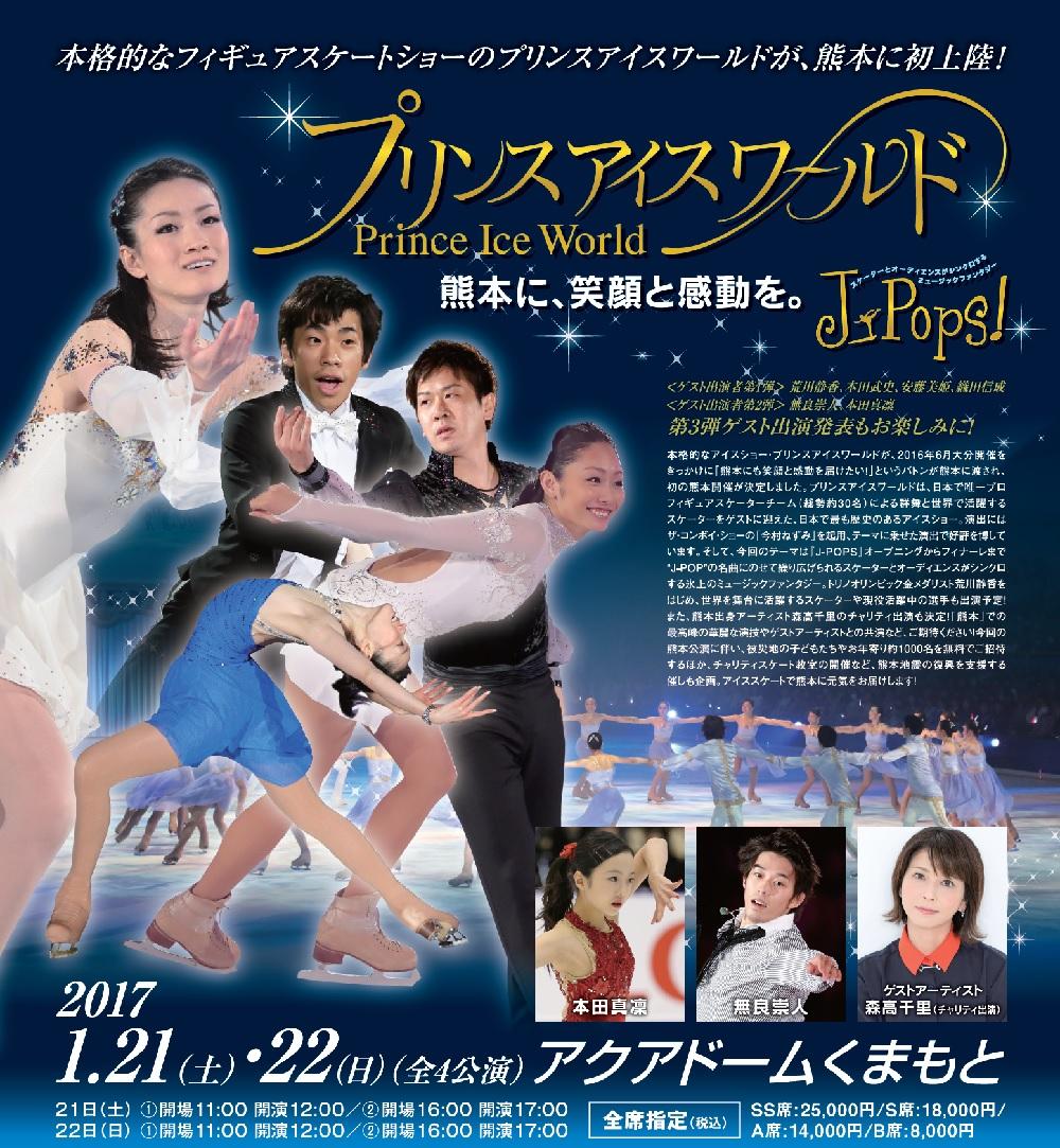 プリンスアイスワールド J−Pops!熊本公演