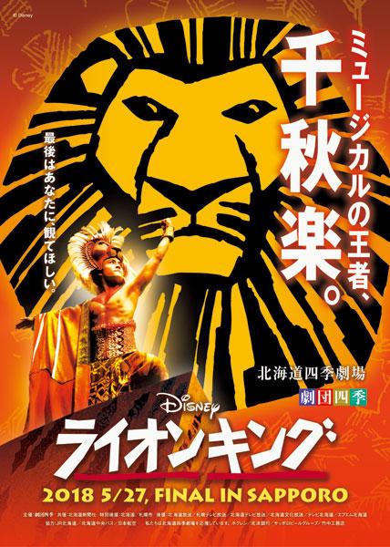 劇団四季ミュージカル「ライオンキング」
