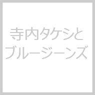 寺内タケシ&ブルージーンズ