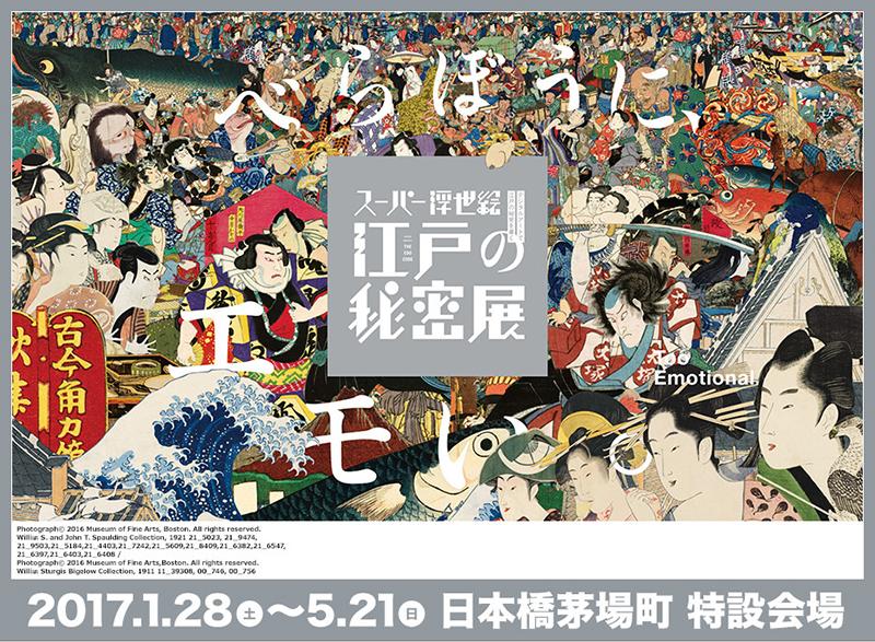 スーパー浮世絵「江戸の秘密」展