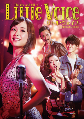 舞台「Little Voice」