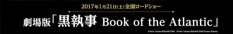 劇場版「黒執事 Book of the Atlantic」Loppi限定グッズ引換券付前売券