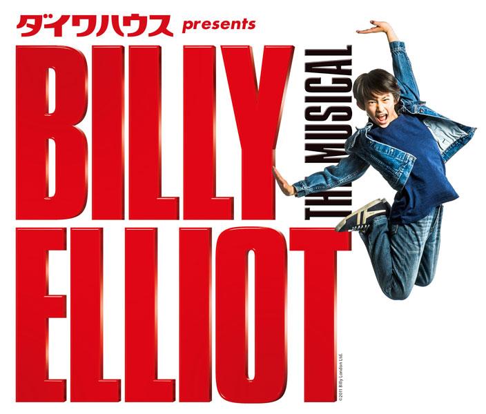 ミュージカル『ビリー・エリオット〜リトル・ダンサー〜』