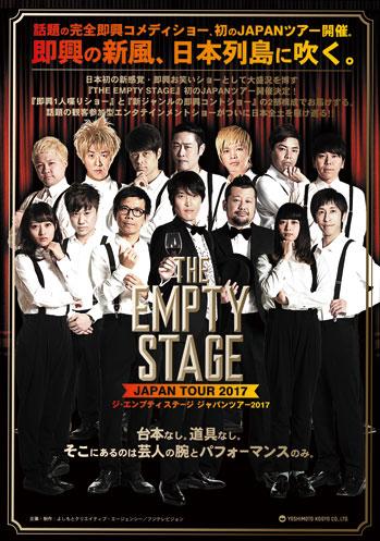 THE EMPTY STAGE 札幌公演