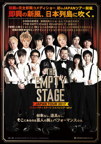 THE EMPTY STAGE IN 金沢