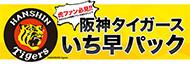 阪神タイガース いち早パック「ホリデー・巨人戦セット(まるごと/ハーフ)」