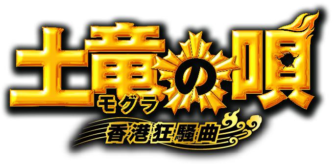 映画『土竜の唄 香港狂騒曲』