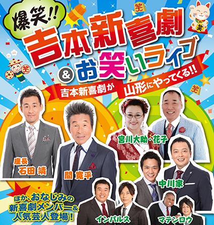 爆笑!!吉本新喜劇&お笑いライブ
